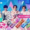 【Kinちょ & Prinちょ・ぷっちょ新CM】 CM動画公開・『King&Princeぷっちょ』通販はこちら