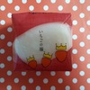 かわいい和菓子(いちご大福) 「王様いちごの福」:果実の福(仁々木)