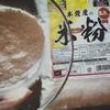 料理に使いやすい*グルテンフリー米粉*カレー・スイーツレシピリンク*楽天おすすめ食品