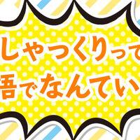 みんなを苦しませる「しゃっくり」の英語表現ご紹介!!