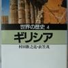村田数之亮/衣笠茂「世界の歴史04 ギリシア」(河出文庫)