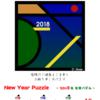 2018 年のパズル年賀状