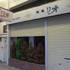 新潟喫茶メモ