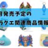 2月発売予定のドラクエ関連商品情報(2/3修正)