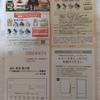 【4/20*4/23】イオン東北×AGF 器の絆キャンペーン【レシ/はがき】