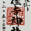 御朱印集め 住吉神社(Sumiyosijinjya):三重
