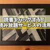 【本読み放題】キンドルアンリミテッドをグロースハッカーが体験レビュー!「おすすめの使い方+選別本36冊(Kindle Unlimited入り)」