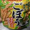 UHA味覚糖:ごぼうのまんま柚子胡椒