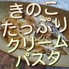 きのこがたっぷり食べたくなる季節、きのこのパスタお薦めです!