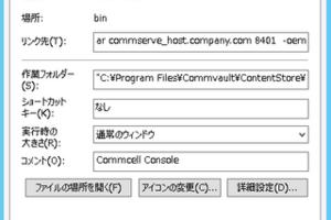 【CommVault】管理コンソールの言語表示の切り替えってできるの?