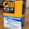 努力が花開く、黄金時代のサラリーマン文学:『ザ・ゴール』(エリヤフ・ゴールドラット著)