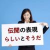 伝聞の表現「らしい」と「そうだ」について。【日本語のプチ知識】