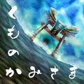 夏のイラスト。厚塗りで雲の神様の召喚シーンを描いてみた。