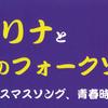 オカリナと懐かしのフォークソング 12月9日(日)開催!