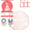 【風景印】高砂塩市郵便局(2020.1.7押印)