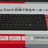 意外と使える、Switch用のキーボードな話