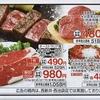 企画 サブテーマ 土用の牛 牛肉 東武ストア 7月25日号