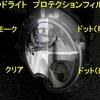 ライトプロテクションフィルム