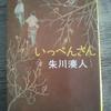 【日本昔話のようなホラー】いっぺんさん