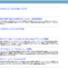 Laravel開発、ページネーション機能をつける【2】検索ページのリスト表示にページネーションを実装する