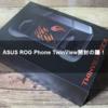 ASUS ROG Phone TwinView開封の議!【ASUS】【ROG Phone】