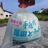 厚田→当別→長沼ドライブに行ってきました。北海道の短い夏を満喫出来ました。