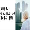 NHKドラマ「いないかもしれない」からSNSの闇を見る・感想 【ドラマ感想】【動画配信サービス】