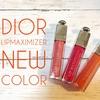 【Dior】リップマキシマイザーの超可愛い新色をオンラインブティックで一足早くゲット!【2019春】