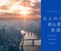 英語初心者な大人のためのおすすめ英語塾まとめ|東京エリア