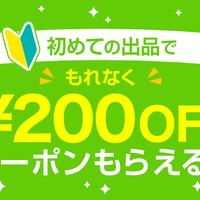 *終了いたしました*初出品で200円OFFクーポンプレゼント!