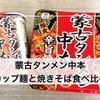 【食べ比べ】蒙古タンメン中本のカップ麺と焼きそばはどちらが辛いのか!?