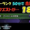 【MHWI】マスターランク 50分で危険度3歴戦クエストが18個 #75