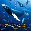 DVD / オーシャンズ