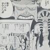 ワンピースブログ[五十四巻] 第526話〝大監獄の冒険〟