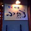 旬彩料理 小城(愛知県蒲郡市)長月おまかせコース