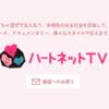 やっぱり今日もひきこもる私(138)本日、NHK「ハートネットTV」で「ひ老会」が取り上げられます。
