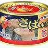 鯖の水煮缶のおいしい食べ方・水煮汁の利用方法
