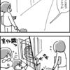 【漫画】娘とちょっとそこまで