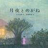 ★553「月夜とめがね」~とんでもなく美しい一冊。温度と、澄んだ空気と、そして「時」を感じる絵。