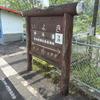 シリーズ土佐の駅(144)伊与喜駅(土佐くろしお鉄道中村線)