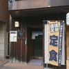 和食家 駿 (わしょくや しゅん)/ 札幌市北区北8条西4丁目 パシフィック北大前
