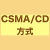CSMA/CD方式