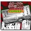 """あの""""金田一少年の事件簿""""を犯人の視点から描いたスピンオフが面白い!"""