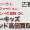 【ラクマで0円で】お買い物