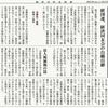 経済同好会新聞 第242号 「止まらない国家毀損」