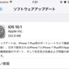 IOS10.1アップデート配布!Apple Payが利用可能に!