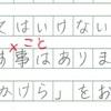 本当?入試小論文で書いてはいけない漢字があったなんて!