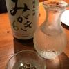 【萩酒米みがき協同組合】純米吟醸 みがき6(しっくす)の味の感想と評価【初年度は岩崎酒造さんが担当】