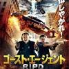 「ゴースト・エージェント /R.I.P.D」の世界の警察官 あらすじ 感想 ネタバレ