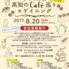 8/20(日)高知のカフェ巡りロゲイニングにまるRCチームで参加します☕
